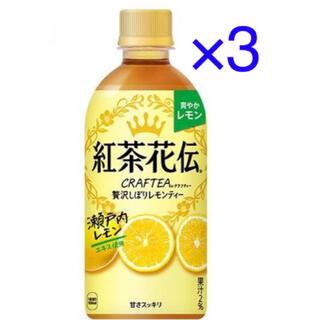 コカ・コーラ - コカ・コーラ 紅茶花伝 レモンティー 無料引換券 3枚 ローソン