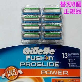 ジレ(gilet)の【正規品】ジレット  フュージョン プログライド パワー 替刃8個セット(日用品/生活雑貨)