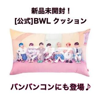 新品!BTS(公式)BWL クッション