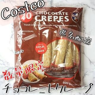 コストコ - コストコ チョコレートクレープ 20本