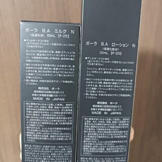 ポーラ(POLA)のポーラ BA第6世代ローションミルク 本体(化粧水/ローション)