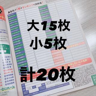 Johnny's - Myojo12月号 Jr.大賞 応募券