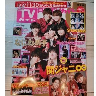 月刊 TVガイド