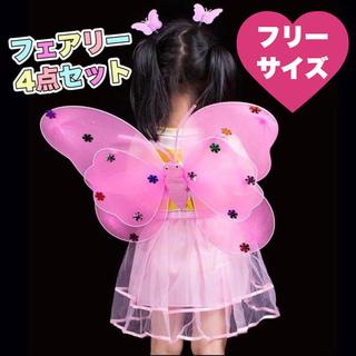 コスプレ 子供 女の子 ちょう 妖精 お誕生日 パーティ 4点セット(衣装一式)