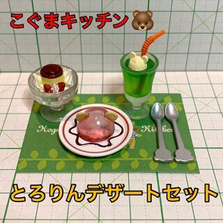 メガハウス(MegaHouse)のメガハウス こぐまキッチン とろりんデザートセット(その他)