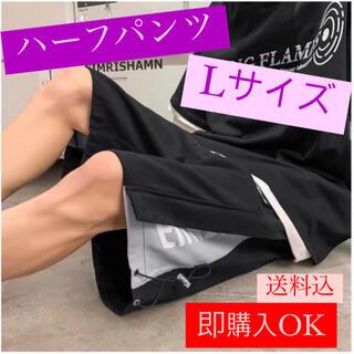 メンズ ハーフパンツ ジム スポーツ ツートーン韓国 秋 L サイズ 黒