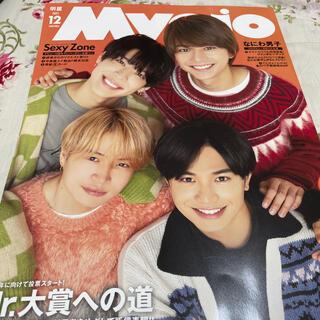 Myojo (ミョウジョウ) 2021年 12月号 切り抜き(Jr.大賞無し)