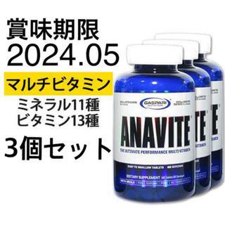 【180粒 3個】アナバイト マルチビタミン ミネラル ギャスパリ