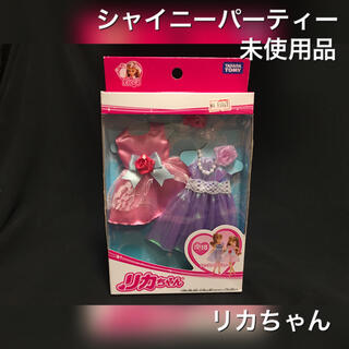 Takara Tomy - リカちゃん 着せ替え ドレス シャイニー パーティー 未使用品