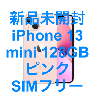 Apple - 新品未開封 iPhone 13 mini 128GB ピンク SIMフリー