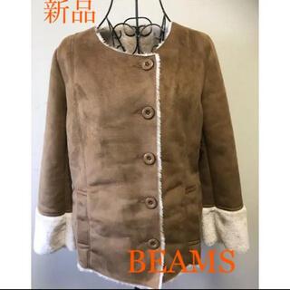 ビームス(BEAMS)の新品◆BEAMS ◆ムートン コート(ムートンコート)
