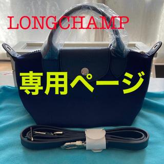 LONGCHAMP - ロンシャン 新品・未使用 /ネイビー  XSサイズ 最新デザイン