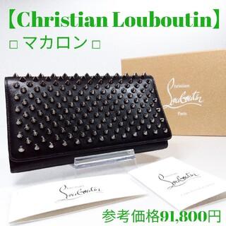 Christian Louboutin - ルブタン 人気 メンズ レディース スタッズ 二つ折り 財布 マカロン 中古