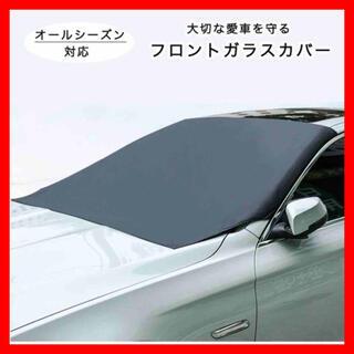 フロントガラスカバー カーフロントカバー フロントガラス 車カバー  凍結防止