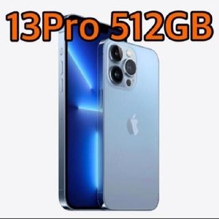 iPhone - iPhone13Pro シエラブルーです。容量は512GB新品未開封です。