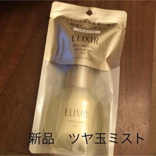 ELIXIR - 新品 資生堂 エリクシール シュペリエル つや玉ミスト(80ml) ツヤ玉ミスト