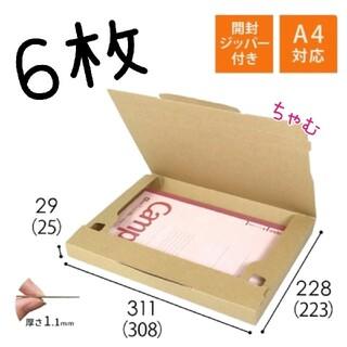 新しいネコポス対応 A4サイズ 6枚セット ダンボール箱(ラッピング/包装)