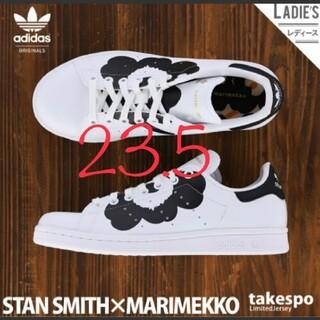 【新品・未使用】adidas×marimekko スタンスミス 23.5cm