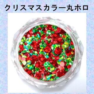 クリスマスカラーラメホロミックス 赤 緑 丸ホロ