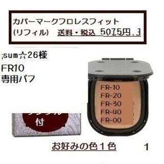 カバーマーク(COVERMARK)のsum☆26様 フローレスフィットリフィルFR10・スポンジ(ファンデーション)