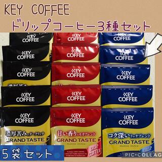 KEY COFFEE - KEY COFFEE キーコーヒー ドリップコーヒー 3種・15袋 セット✨