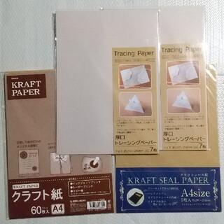 トレーシングペーパー クラフト紙 クラフトシール紙(ラッピング/包装)