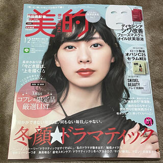 ショウガクカン(小学館)の美的 2021年12月号 増刊 雑誌のみ(美容)