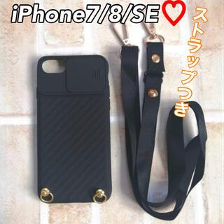 iPhoneケース iPhone7 8 SE ショルダー ななめがけ 黒