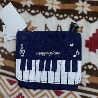 mezzo piano - 新品!メゾピアノ 移動ポケット