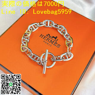 エルメス(Hermes)のエルメス  hermes  ブレスレット/バングル 7000(ブレスレット/バングル)