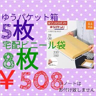 ゆうパケット ゆうパケット箱 クリックポスト 宅配ビニール 梱包袋(ラッピング/包装)