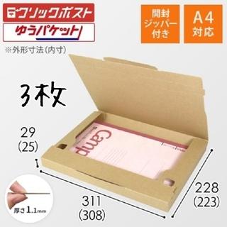 即購入🆗A4ダンボール箱 3枚セット 開封ジッパー付き!(ラッピング/包装)