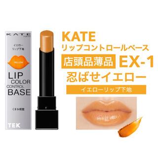 ケイト(KATE)の新品 KATE ケイト リップカラーコントロールベース EX-1 忍ばせイエロー(口紅)