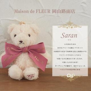 Maison de FLEUR - Maison de FLEUR 岡山路面店限定 ベアチャーム Saran