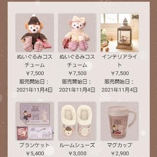 11月6日 ダッフィー クリスマス グッズ ディズニー チケット