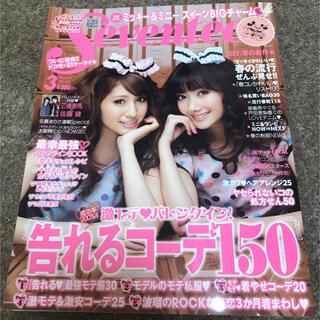 Seventeen 2010年3月号 雑誌 三浦春馬 × 佐藤健