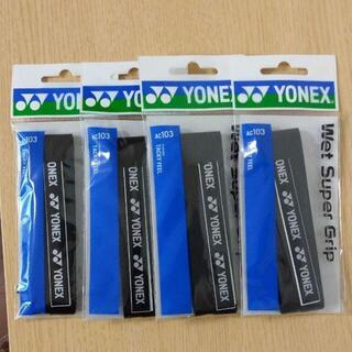 ヨネックス(YONEX)の【新品未使用】YONEX テニスグリップテープ黒4本(その他)
