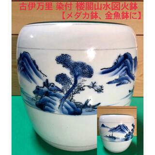 古伊万里 染付 楼閣山水図火鉢1個【メダカ鉢、金魚鉢に‼️】