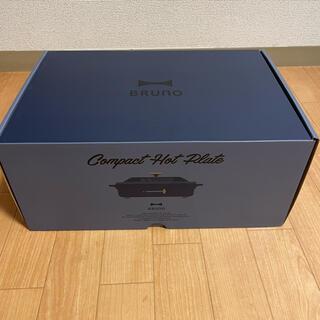 BRUNO コンパクトホットプレートBOE021-NVネイビー新品