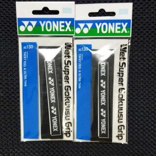 ヨネックス(YONEX)の【新品未使用】YONEX 極薄テニスグリップテープ黒2本(その他)