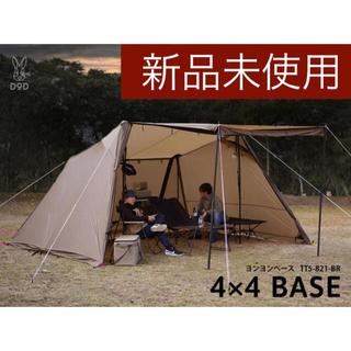 【新品未使用】DOD ヨンヨンベース  TT5-821-BR  4×4 BASE
