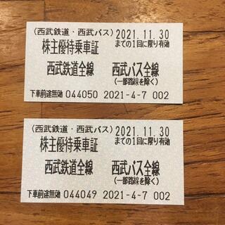 西武鉄道・バス 株主優待乗車証 2枚(鉄道乗車券)