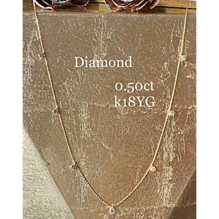 D0.50ct 天然ダイヤモンド ステーションネックレス K18YG