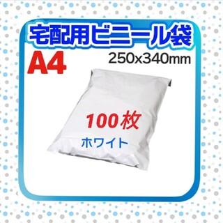 数量限定★宅配ビニール袋 A4横250㎜×縦340㎜+フタ50㎜ 100枚(ラッピング/包装)