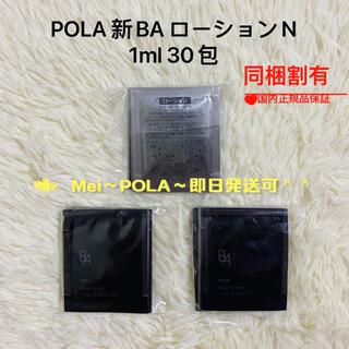 ポーラ(POLA)のpola 新BA ローションN 1ml 30包(化粧水/ローション)