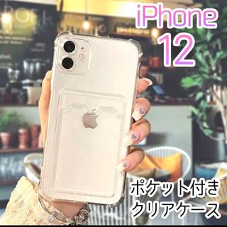 iPhone12 スマホケース 透明 クリア カード入れ オシャレ 韓国 定期券