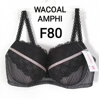 Wacoal - ★F80★ワコール アンフィ 小さく見せる ミニマイザーブラ 新品未使用