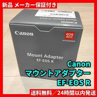 Canon - 新品 保証付き Canon キヤノン マウントアダプター EF-EOS R