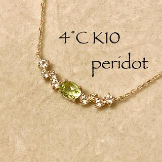 4℃ - 4°C*K10YG*ペリドット*ダイヤモンドネックレス*ヨンドシー