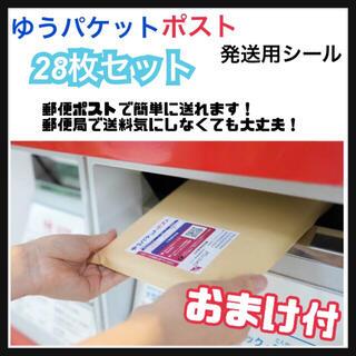 【おまけ付】ゆうパケットポスト発送用シール 28枚セット(ラッピング/包装)